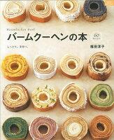 【バーゲン本】バームクーヘンの本