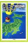 ジュニア地図帳こども日本の旅〈新訂〉第6版 [ 高木実(地図研究家) ]