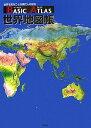 Basic atlas世界地図帳 [ 平凡社 ]