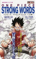 ONE PIECE STRONG WORDS �崬