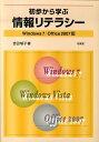 初歩から学ぶ情報リテラシー Windows 7/Office 2007版 [ 吉田郁子(情報処理) ]
