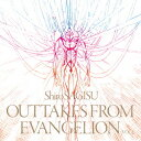 Shiro SAGISU outtakes from Evangelion 鷺巣詩郎