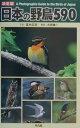 日本の野鳥590 [ 真木広造 ]