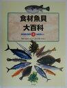 食材魚貝大百科(第4巻) 海藻類+魚類+海獣類ほか [ 多紀...