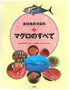 食材魚貝大百科(別巻 1)