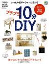 プチプラ10分DIY ([バラエティ])...