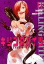 キリングバイツ(11) (ヒーローズコミックス)...