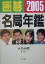 囲碁名局年鑑(2005年版)