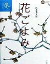花ごよみ(冬を楽しむ) [ 杉本秀太郎 ]