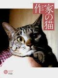 作者猫[作家の猫 [ 平凡社 ]]