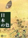 日本の色 (コロナ・ブックス) [ 平凡社 ]