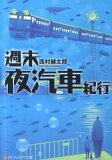 【】周末夜行列车纪行[西村健太郎][【】週末夜汽車紀行 [ 西村健太郎 ]]