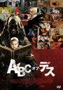 ABC・オブ・デス [ ナチョ・ビガロンド ]