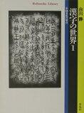 漢字の世界(1)