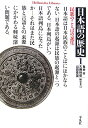 日本語の歴史(1) 民族のことばの誕生 (平凡社ライブラリー)