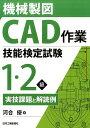 機械製図CAD作業技能検定試験1・2級実技課題と解読例 [ 河合優 ]