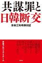 余命三年時事日記 共謀罪と日韓断交 [ 余命プロジェクトチーム ]