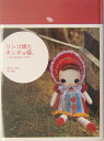 リンゴ姫とキンギョ姫。 文化人形と遊ぶ12か月 [ 市川こずえ ]