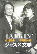 『Talkin'ジャズ×文学』小川隆夫/平野啓一郎