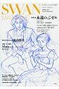 【予約】 SWAN MAGAZINE スワン・マガジンVOL.4 2006夏号