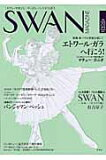 SWAN MAGAZINE(vol.20)