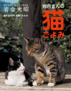 2017年卓上カレンダー 岩合さんの猫ごよみ