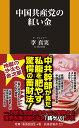 中国共産党の紅い金 [ 李 真実 ]