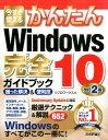 今すぐ使えるかんたんWindows 10完全ガイドブック困っ