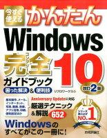 今すぐ使えるかんたんWindows 10完全ガイドブック困った解決&便利技改訂2版