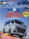 NISSAN NV350 CARAVAN fan(vol.9) キャラバンパーフェクトガイドブック2021/カスタム&アップ (ヤエスメディアムック driver..