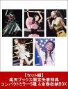 【セット組】【楽天ブックス限定先着特典】namie amuro Final Tour 2018 〜F...