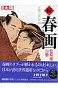 春画(続) (別冊太陽)