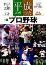 平成スポーツ史(Vol.1) プロ野球 (B.B.MOOK)