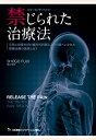 【POD】禁じられた治療法〜手術と投薬を好む整形外科医によっ...