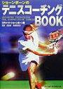 ショーンボーンのテニスコーチングbook