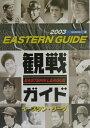 イースタン観戦ガイド(2003)