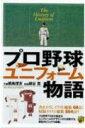 プロ野球ユニフォーム物語