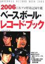 ベースボール・レコード・ブック(2006)