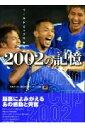 【予約】 ワールドカップ日本代表2006の記憶