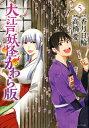 大江戸妖怪かわら版(5) (シリウスKC) [ 高橋愛 ]