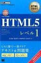 HTML5レベル1 [ 吉川徹 ]