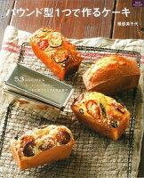 【バーゲン本】パウンド型1つで作るケーキ