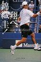 楽天オープンテニス2012