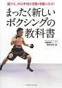 【送料無料】まったく新しいボクシングの教科書