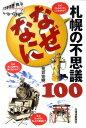 なぜなに札幌の不思議100 [ 荒井宏明 ]