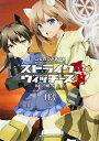 ストライクウィッチーズ紅の魔女たち(volume03) (カドカワコミックスA) [ しのづかあつと ]