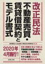 改正民法 不動産売買・賃貸借契約とモデル書式 [ 東京弁護士会 法友全期会 債権法