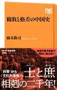 腐敗と格差の中国史 (NHK出版新書 583) [ 岡本 隆司 ]