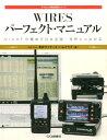 WIRESパーフェクト マニュアル V/UHFの電波で日本全国 世界とつながる (アマチュア無線運用シリーズ) 東京ワイヤーズ ハムクラブ