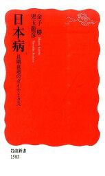日本病 長期衰退のダイナミクス (岩波新書) [ <strong>金子勝</strong> ]